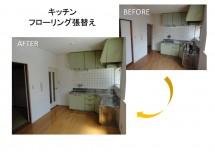 キッチン床張替