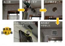 換気扇設置工事