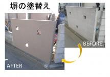 塀の塗替え