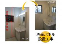 洗面パネル設置工事